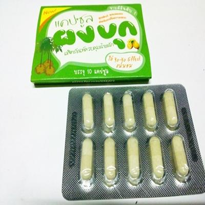 อาหารเสริม แคปซูลผงบุก (สีเขียว)
