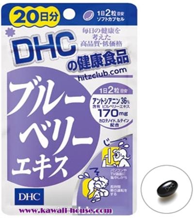 อาหารเสริม DHC Blueberry (20วัน)