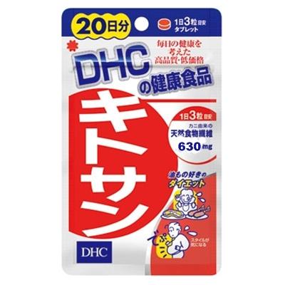 อาหารเสริม DHC Kitosan (ดักจับไขมัน)