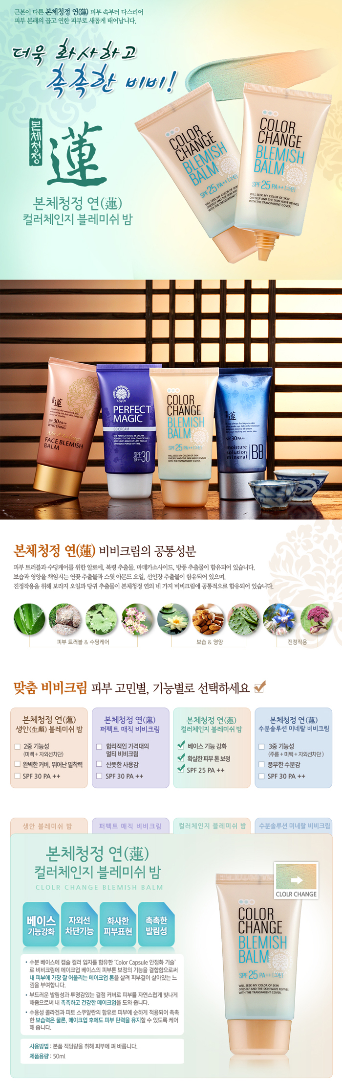 http://www.click2buygroup.com/images/product/Welcos-color-change-blemish-balm-spf25-pa-2.jpg